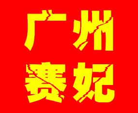 广州赛妃有限公司