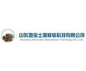 山东地宝土壤修复科技万博manbetx官网客服