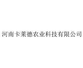 河南卡莱德农业科技万博manbetx官网客服