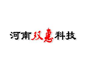 河南双惠科技发展有限公司