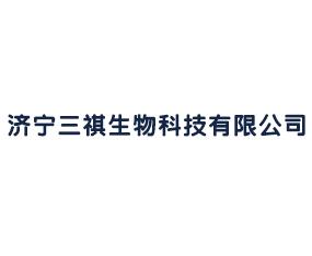 济宁三祺生物科技有限公司
