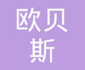 郑州欧贝斯作物保护有限公司