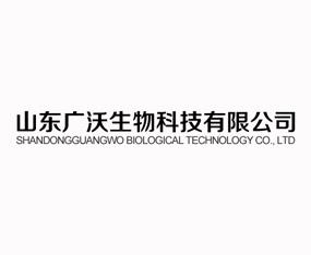 山东广沃生物科技有限公司