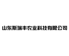 山东斯瑞丰农业科技有限公司