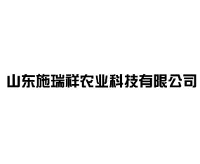 山东施瑞祥农业科技有限公司