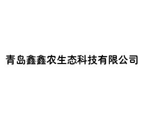 青岛鑫鑫农生态科技有限公司