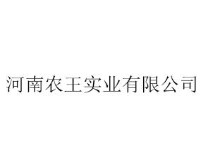 河南农王实业有限公司