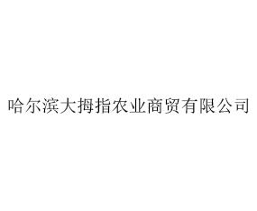 哈尔滨大拇指农业商贸有限公司