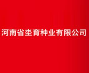 河南省�h育种业有限公司