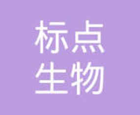 武汉标点生物技术有限公司