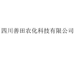 四川善田农化科技有限公司