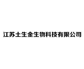 江苏土生金生物科技有限公司