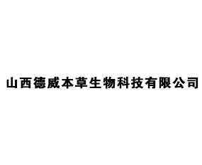 山西德威本草生物科技有限公司