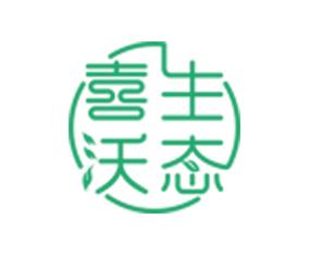 深圳喜沃生态科技有限公司