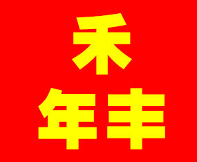 北京禾年丰化肥有限公司