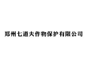 郑州七道夫作物保护有限公司
