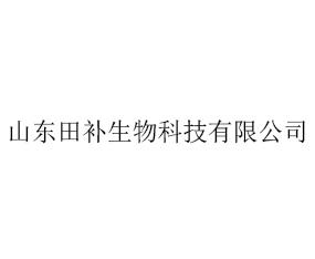 山东田补生物科技有限公司