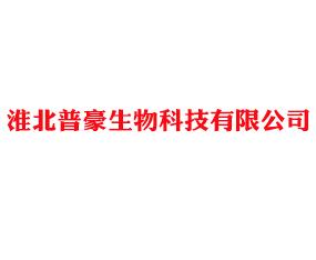 淮北普豪生物科技有限公司
