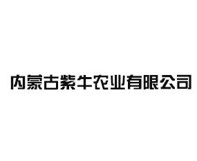 内蒙古紫牛农业有限公司
