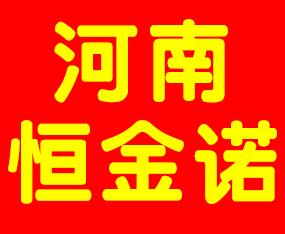 河南恒金诺生物科技万博manbetx官网客服