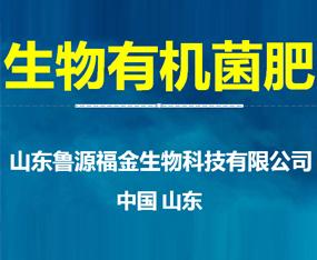 山东鲁源福金生物科技有限公司