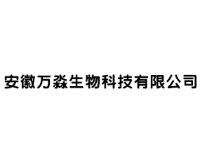 安徽万淼生物科技有限公司