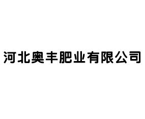 河北奥丰肥业有限公司