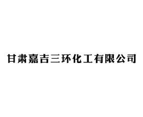 甘肃嘉吉三环化工有限公司
