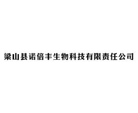 梁山县诺倍丰生物科技有限责任公司