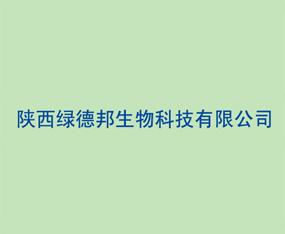 陕西绿德邦生物科技有限公司