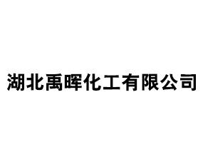 湖北禹晖化工有限公司
