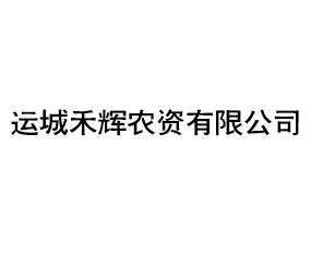 运城禾辉农资有限公司