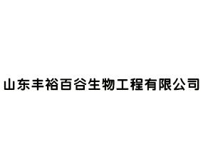 山东丰裕百谷生物工程万博manbetx官网客服
