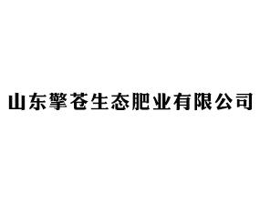 山东擎苍生态肥业有限公司