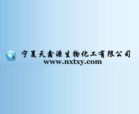 宁夏天鑫源生物化工有限公司