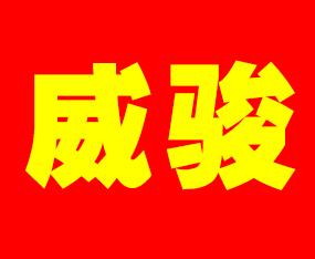 崇义县威骏高分子功能材料科技有限公司
