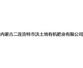 内蒙古二连浩特市沃土地有机肥业有限公司