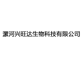 漯河兴旺达生物科技有限公司