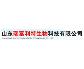 山东瑞富利特生物科技有限公司