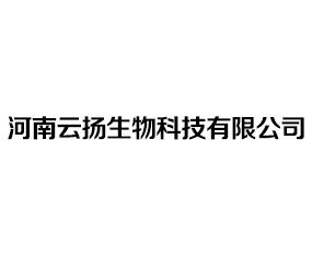 河南云扬生物科技有限公司