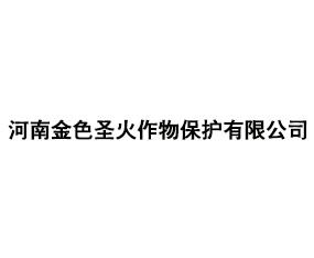 河南金色圣火作物保护有限公司