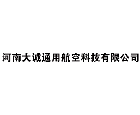 河南大诚通用航空科技有限公司