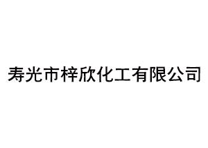 寿光市梓欣化工有限公司