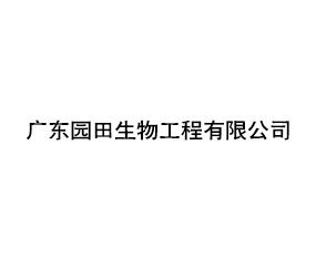 广东园田生物工程有限公司