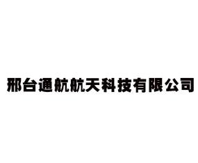 邢台通航航天科技有限公司