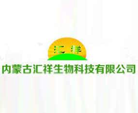 内蒙古汇祥生物科技有限公司
