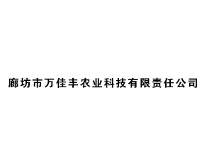 廊坊市万佳丰农业科技有限责任公司