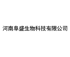 河南阜盛生物科技有限公司参加第二十五届中国植保信息交流暨农药械交易会