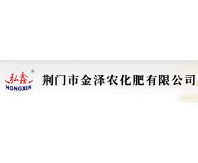 湖北荆门市金泽农肥业有限公司