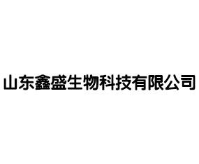 山东鑫盛生物科技有限公司